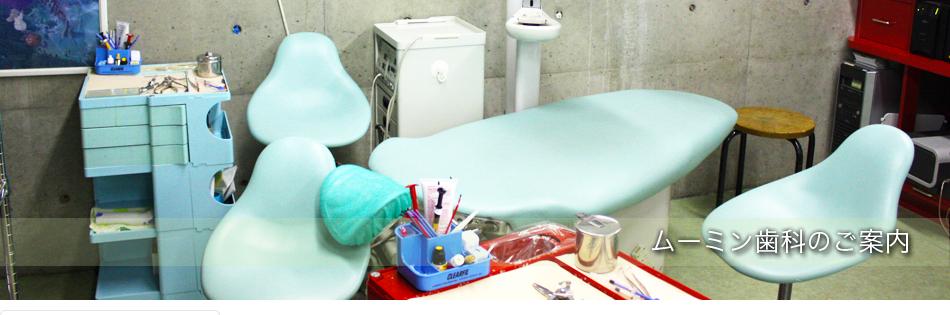 ムーミン歯科のご案内